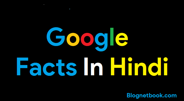 Google facts in hindi