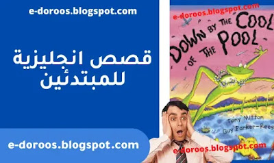 قصص انجليزية تعليمية pdf - Down By The Cool Of The Pool - edoroos