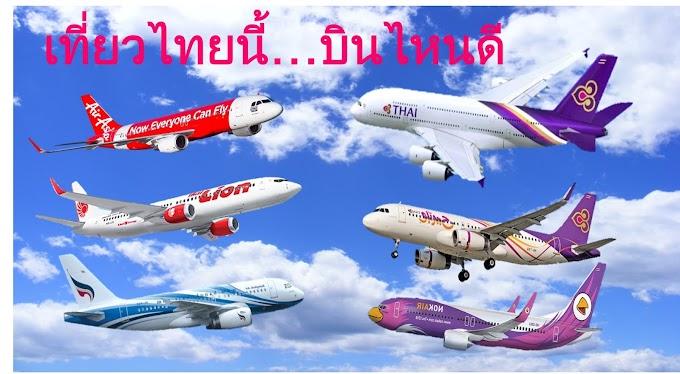 สายการบินต้นทุนต่ำ ยอดนิยมในไทย