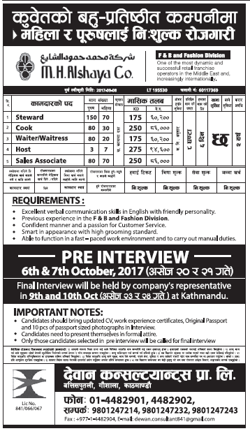 Jobs in Kuwait for Nepali, Salary Rs 94,600
