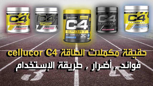 يعتبر مكمل Cellucor C4 أفضل مشروب طاقة قبل التمرين