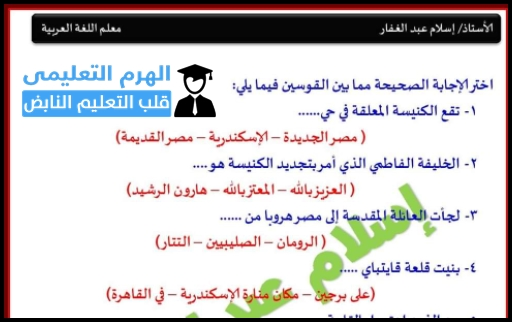 مراجعة اللغة العربية للصف الثالث الإعدادي الترم الثانى 2021