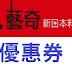【藝奇ikki】折價券/優惠券/coupon 3/4更新