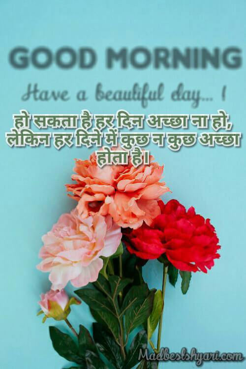 goodmorning with flowers images