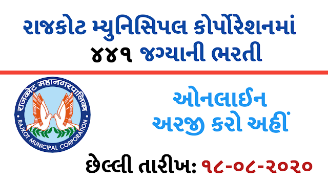 Rajkot Municipal Corporation (RMC) Recruitment For 441 Part Time Sweeper Posts 2020