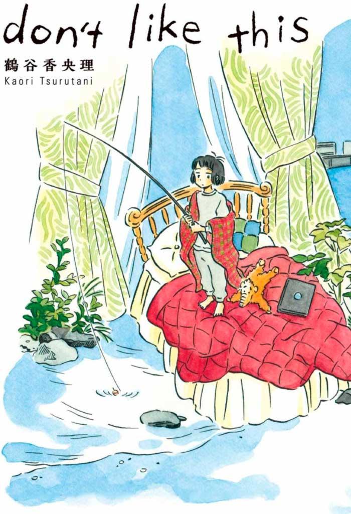 Don't Like This (Kaori Tsurutani) - Ediciones Fujur