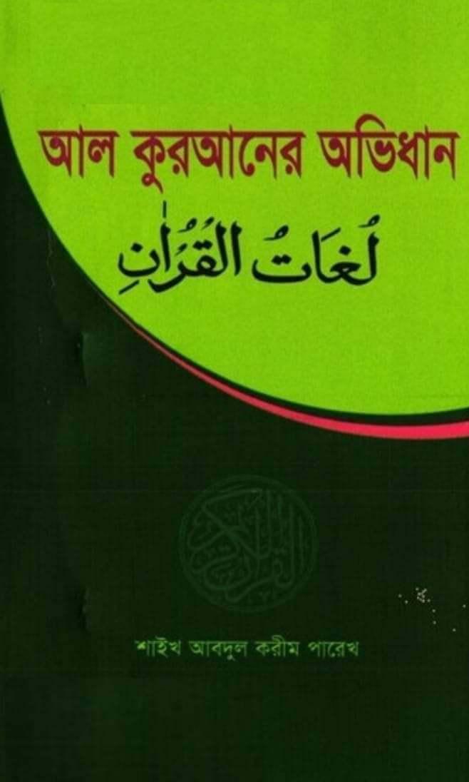 আল কুরআনের অভিধান PDF Download - শাইখ আবদুল করিম পারেখ | ইসলামি বই