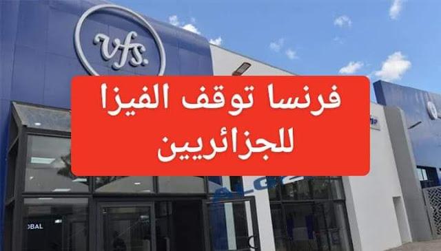 هل فرنسا أوقفت الفيزا للجزائريين