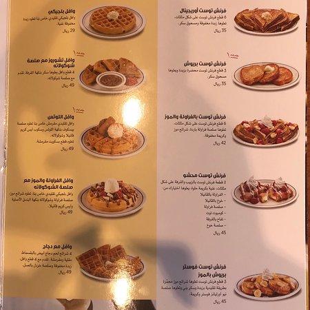 منيو وفروع مطعم اي هوب IHOP