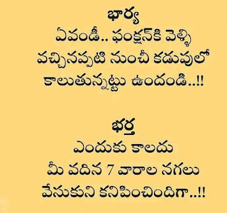 telugu wife and husband quotes