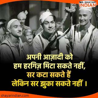 Azadi Shayari Status Quotes Image in Hindi