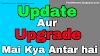 Update Aur Upgrade Mai Kya Antar hai