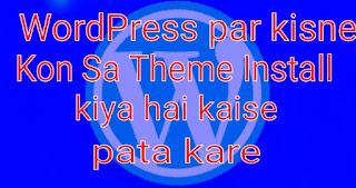 WordPress-par-kisne-konsi-theme-install-ki-hai-kaise-pata-kare