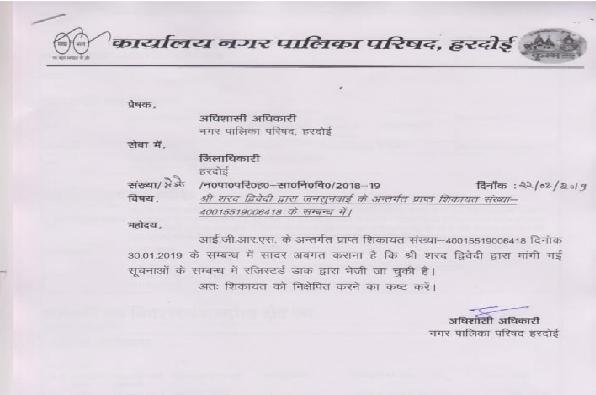 Nagarpalika-parishad-ka-adhishaashi-abhiyanta-ki-badh-sakti-hai-mushkile-jansunvai-par-lagai-galat-report