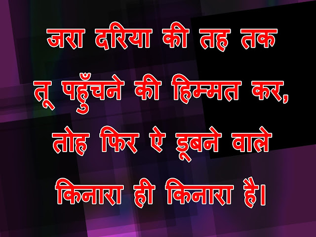 motivational hindi quotes in english