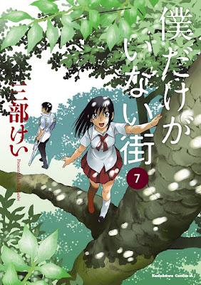 僕だけがいない街 第01-07巻 [Boku dake ga Inai Machi vol 01-07] rar free download updated daily