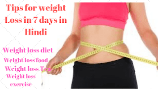 Tips weight loss in 7 days in Hindi