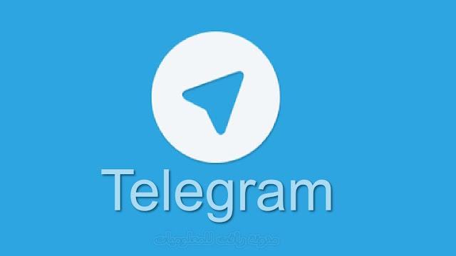 http://www.rftsite.com/2019/04/telegram-app.html