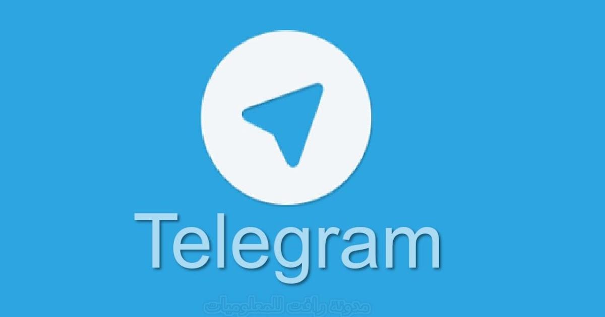 تحميل برنامج التليجرام للكمبيوتر مجانا
