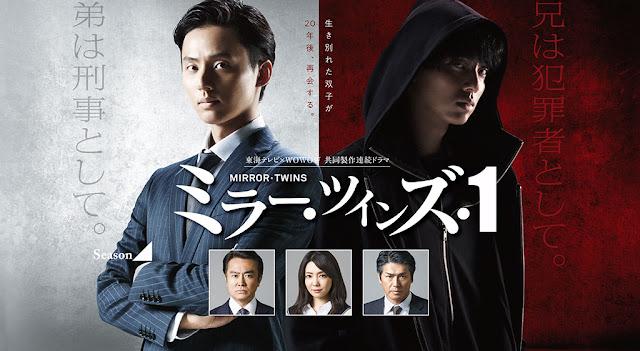 Download Dorama Jepang Mirror Twins Season 1 Batch Subtitle Indonesia