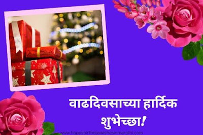 birthday wishes for son in marathi