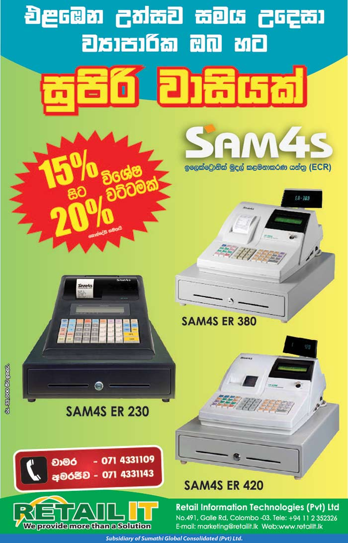 Special seasonal offers for ECR ( Electronic Cash Register