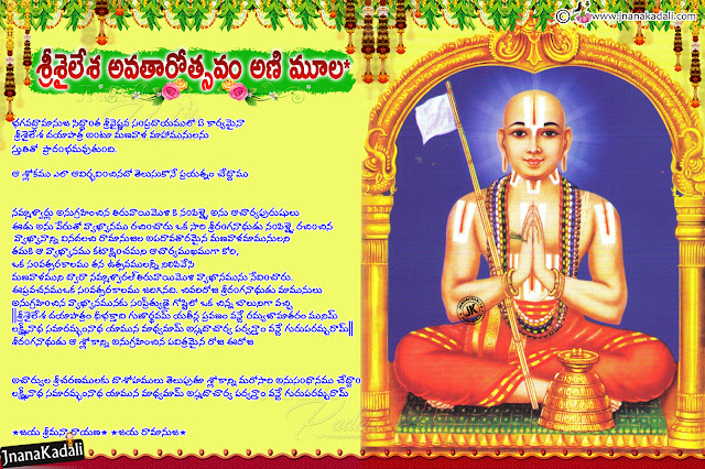 telugu quotes, telugu bhakti information, srisailasya dayaapatram slokam and its significance in telugu