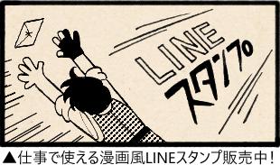 仕事で使える漫画風LINEスタンプを販売中!