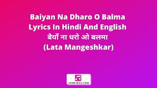 Baiyan Na Dharo O Balma Lyrics In Hindi And English - बैयाँ ना धरो ओ बलमा (Lata Mangeshkar)