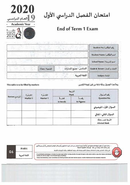 امتحان في اللغة العربية للصف السادس نهاية الفصل الاول 2019-2020