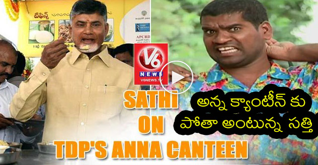Bithiri Sathi Funny Over TDP's Anna Canteen