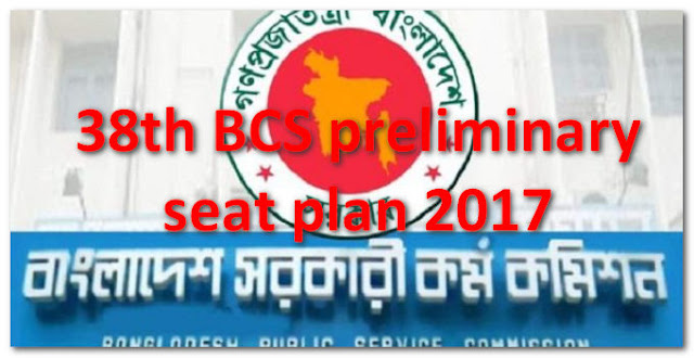 41th BCS preliminary Seat Plan & Result 2019