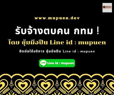 รับจ้างตบคน กทม โดย ซุ้มมือปืน Line id : mupuen