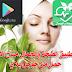 افضل تطبيق للعناية بالصحة و الجمال و وصفات طبية والرشاقة تطبيق اندرويد