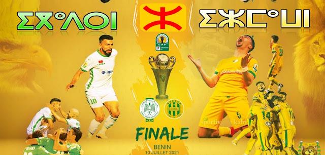 نهائي كأس الكاف شبيبة القبائل الرجاء البيضاوي فينال