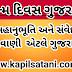 જન્મદિવસ  ગુજરાત - પ્રેમ, સહાનુભૂતિ અને સંવેદનાની સરવાણી એટલે ગુજરાત ..   ( કપિલ સતાણી )