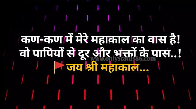 Bholenath status, Jai mahadev status in hindi attitude