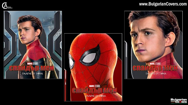 Spider-Man: Far from Home (2019) - R2 Custom Posters