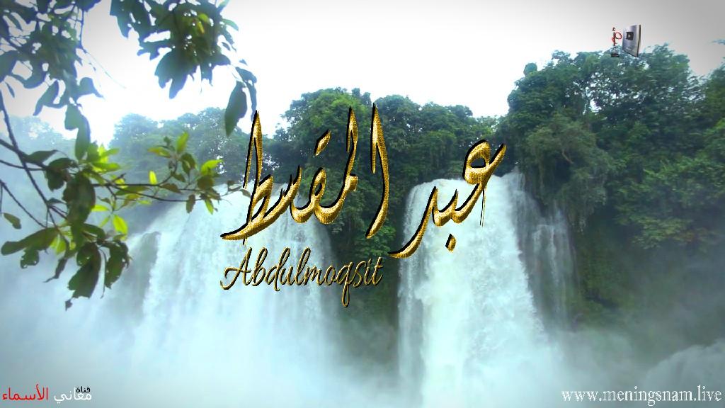 معنى اسم عبد المقسط وصفات حامل هذا الاسم Abdulmoqsit,