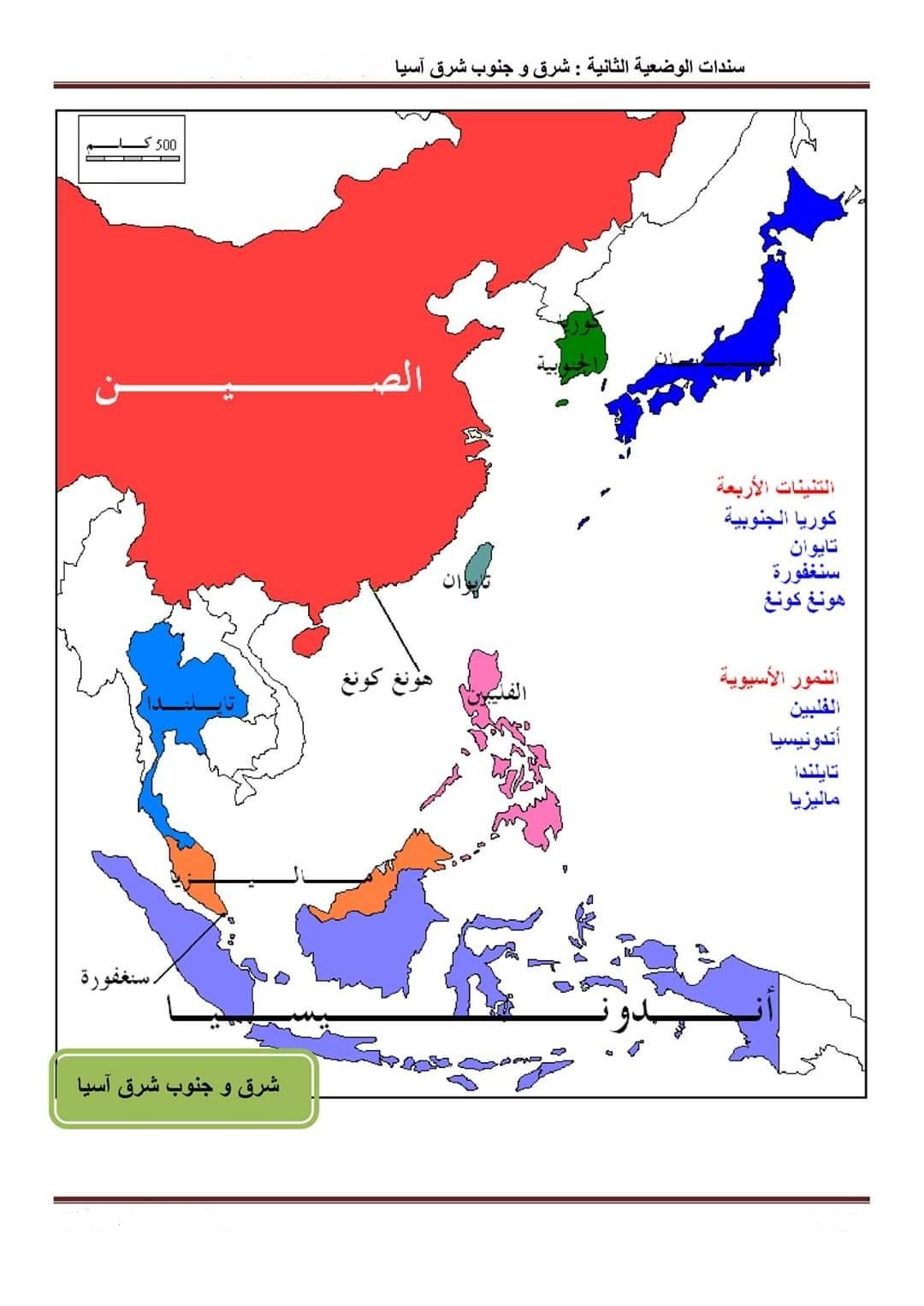 خريطة شرق و جنوب شرق آسيا تعيين النمور و التنينات الصين و اليابان
