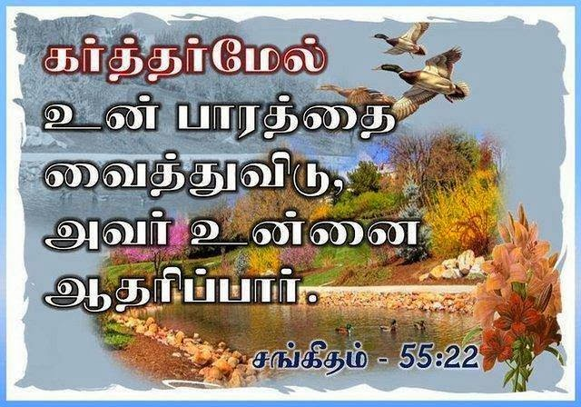 Tamil Bible Verse Desktop Wallpapers