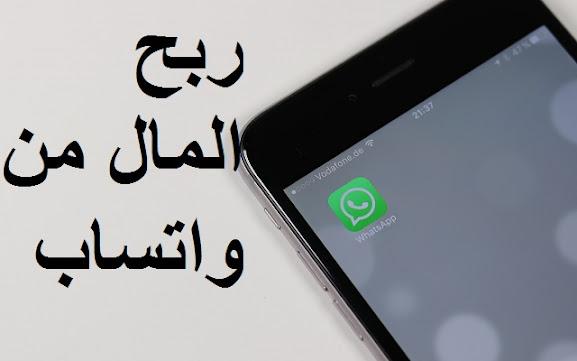 كيفية ربح المال من واتس اب 2021 Whatsapp