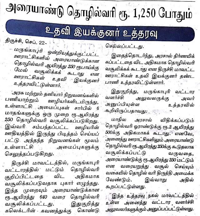 அரையாண்டு தொழிவரி ரூ-1,250 போதும் -உதவி இயக்குனர் உத்தரவு