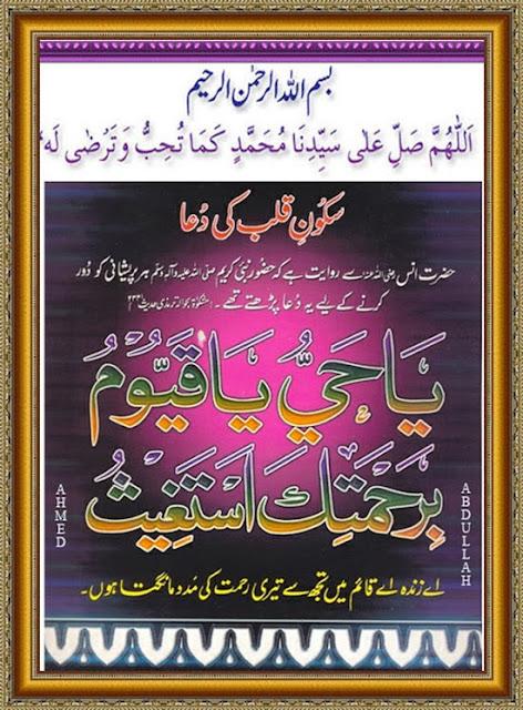 Sakoon-e-Qalb Ki Dua