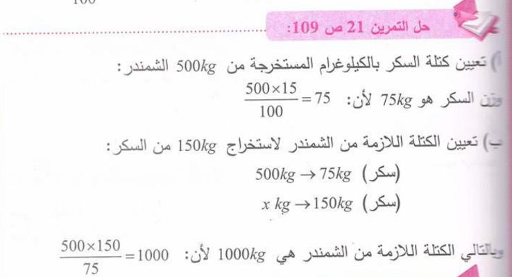 حل تمرين 21 صفحة 109 رياضيات للسنة الأولى متوسط الجيل الثاني