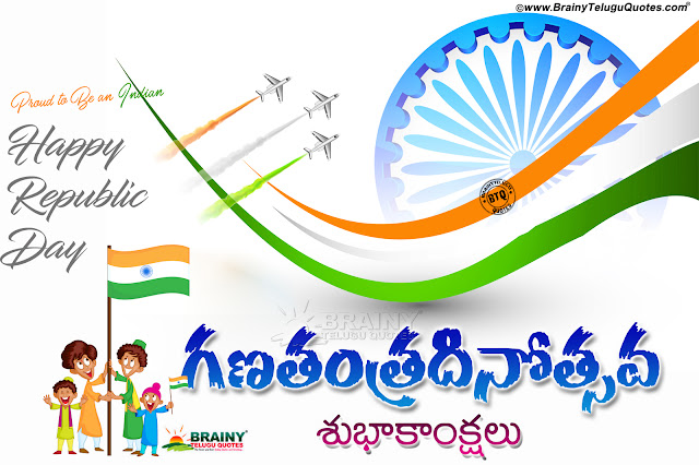 online republic day greetings quotes, happy republic day wallpapers with greetings in telugu