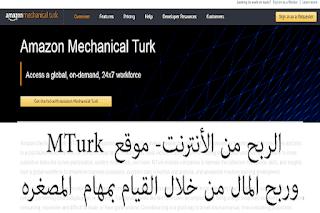 شرح موقع  MTurk  وربح المال من خلال القيام بمهام  المصغره