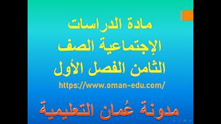 ملخصات وإمتحانات مادة الدراسات الإجتماعية الصف الثامن الفصل الأول