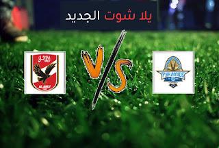 نتيجة مباراة الأهلي وبيراميدز اليوم الثلاثاء بتاريخ 26-01-2021 الدوري المصري
