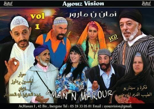 فيلم امان ن مارور film aman n marour